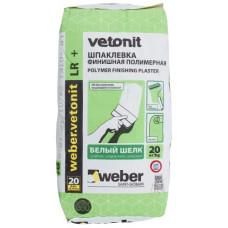 Шпаклівка фінішна Vetonit LR + Weber 20кг