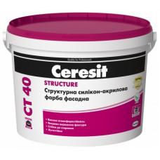 Структурна силікон-акрилова фарба (фасадна) Ceresit CT 40, 10 л