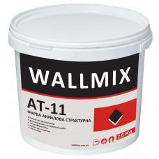 Фарба структурна акрилова Wallmix AT-11 5L